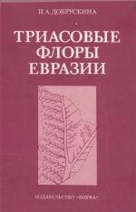 Труды геологического института. Выпуск 365. Триасовые флоры Евразии