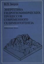 Труды геологического института. Выпуск 362. Энергетика гидрогеохимических процессов современного седиментогенеза (на примере юго-западного Кавказа)