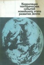 Труды геологического института. Выпуск 399. Корреляция тектонических событий новейшего этапа развития Земли