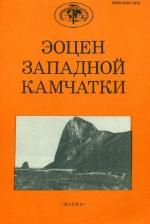 Труды геологического института. Выпуск 467. Эоцен Западной Камчатки