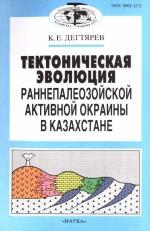 Труды геологического института. Выпуск 513. Тектоническая эволюция раннепалеозойской активной окраины в Казахстане