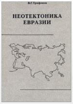 Труды геологического института. Выпуск 514. Неотектоника Евразии