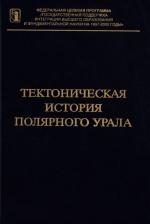 Труды геологического института. Выпуск 531. Тектоническая история Полярного Урала