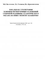 Труды геологического института. Выпуск 544. Зональная стратиграфия плиоцен-четвертичных отложений северной половины Атлантического океана по известковому планктону