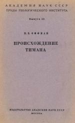 Труды геологического института. Выпуск 58. Происхождение Тимана