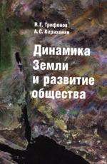 Труды геологического института. Выпуск 585. Динамика Земли и развитие общества