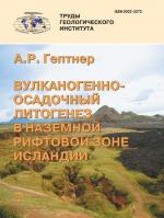 Труды геологического института. Выпуск 586. Вулканогенно-осадочный литогенез в наземной рифтовой зоне Исландии