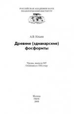 Труды геологического института. Выпуск 587. Древние (эдиакарские) фосфориты