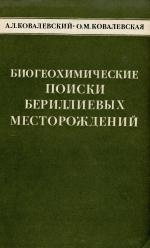 Труды геологического института. Выпуск 6. Биогеохимические поиски бериллиевых месторождений