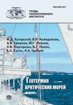 Труды геологического института. Выпуск 605. Геотермия арктических морей