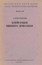Труды геологического института. Выпуск 64. Плейстоцен нижнего Поволжья