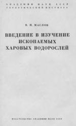 Труды геологического института. Выпуск 82. Введение в изучение ископаемых харовых водорослей