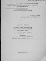 Литология и условия осадконакопления сеноман-турон-коньякских отложений юго-западного Крыма