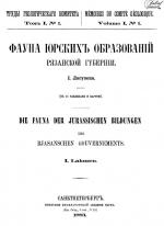 Труды геологического комитета. Том 1. Фауна юрских образований Рязанской губернии
