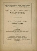 Труды геологического комитета. Выпуск 18. Фауна моллюсков Мандриковки