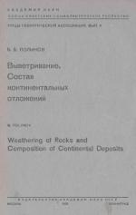 Труды геологической ассоциации. Выпуск 4. Выветривание. Состав континентальных отложений