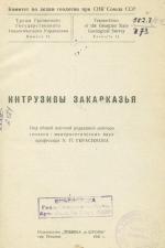 Труды Грузинского Государственного Геологического Управления. Выпуск 11. Интрузивы Закавказья