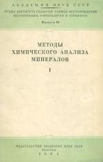 Труды ИГЕМ. Выпуск 64. Методы химического анализа минералов. Часть 1