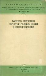 Труды ИГЕМ. Выпуск 82. Вопросы изучения структур рудных полей и месторождений