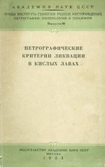 Труды ИГЕМ. Выпуск 90. Петрографические критерии ликвации в кислых лавах