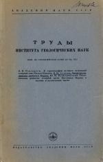 Труды института геологических наук. Выпуск 149 (1953 г)