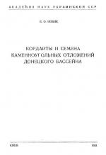Труды института геологических наук. Выпуск 4. Кордаиты и семена каменноугольных отложений Донецкого бассейна