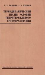 Труды института геологии и геофизики. Выпуск 101. Термодинамический анализ условий гидротермального рудообразования