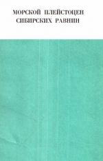 Труды института геологии и геофизики. Выпуск 104. Морской плейстоцен Сибирских равнин. Материалы к литологической и палеонтологической характеристике