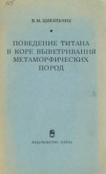 Труды института геологии и геофизики. Выпуск 105. Поведение титана в коре выветривания метаморфических пород