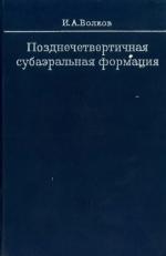 Труды института геологии и геофизики. Выпуск 107. Позднечетвертичная субаэральная формация