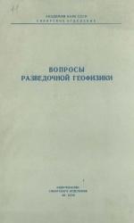 Труды института геологии и геофизики. Выпуск 11. Вопросы разведочной геофизики. Сборник 2
