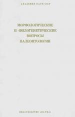 Труды института геологии и геофизики. Выпуск 112. Морфологические и филогенетические вопросы палеонтологии