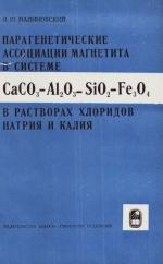 Труды института геологии и геофизики. Выпуск 119. Парагенетические ассоциации магнетита в системе CaCO3-Al2O3-SiO2-Fe3O4 в растворах хлоридов натрия и калия. (Экспериментальное исследование)