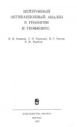 Труды института геологии и геофизики. Выпуск 126. Нейтронный активационный анализ в геологии и геофизике