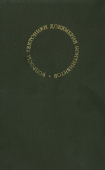 Труды института геологии и геофизики. Выпуск 129. Вопросы тектоники докембрия континентов