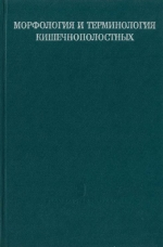 Труды института геологии и геофизики. Выпуск 133. Морфология и терминология кишечнополостных