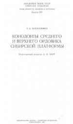 Труды института геологии и геофизики. Выпуск 137. Конодонты среднего и верхнего ордовика Сибирской платформы