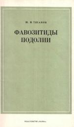 Труды института геологии и геофизики. Выпуск 139. Фавозитиды Подолии