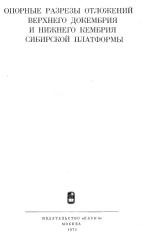 Труды института геологии и геофизики. Выпуск 141. Опорные разрезы отложений верхнего докембрия и нижнего кембрия Сибирской платформы