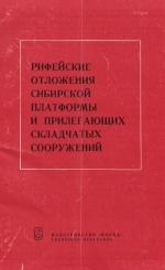 Труды института геологии и геофизики. Выпуск 168. Рифейские отложения Сибирской платформы и прилегающих складчатых сооружений