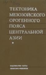 Труды института геологии и геофизики. Выпуск 173. Тектоника мезозойского орогенного пояса Центральной Азии
