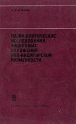 Труды института геологии и геофизики. Выпуск 174. Палинологические исследования эоценовых отложений Яно-Индигирской низменности