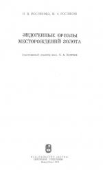 Труды института геологии и геофизики. Выпуск 182. Эндогенные ореолы месторождений золота