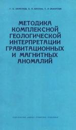 Труды института геологии и геофизики. Выпуск 19. Методика комплексной геологической интерпретации гравитационных и магнитных аномалий