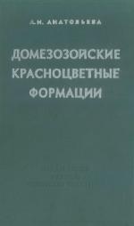 Труды института геологии и геофизики. Выпуск 190. Домезозойские красноцветные формации