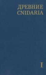 Труды института геологии и геофизики. Выпуск 201. Древние Cnidaria. Том 1