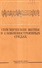 Труды института геологии и геофизики. Выпуск 211. Сейсмические волны в сложнопостроенных средах