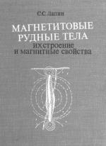 Труды института геологии и геофизики. Выпуск 212. Магнетитовые рудные тела, их строение и магнитные свойства