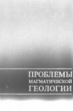 Труды института геологии и геофизики. Выпуск 213. Проблемы магматической геологии