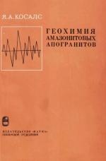 Труды института геологии и геофизики. Выпуск 219. Геохимия амазонитовых апогранитов